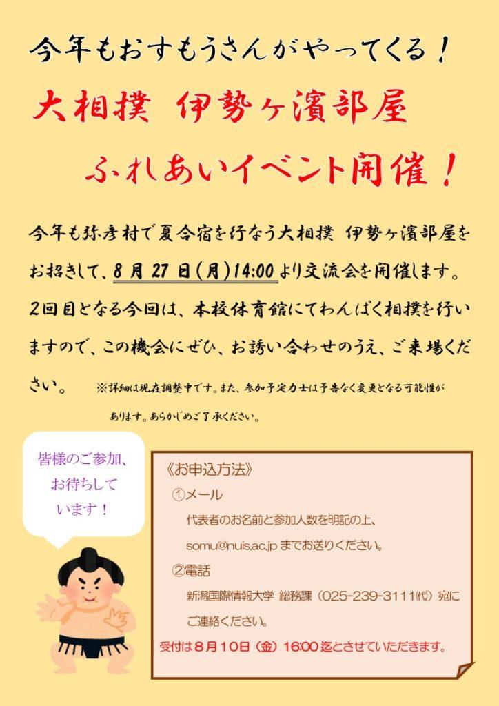 伊勢ケ浜部屋イベント2018