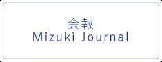 会報 Mizuki Journal
