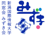 新潟国際情報大学 同窓会 みずき会