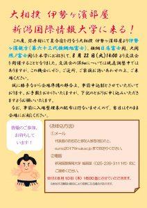 20170801_大相撲交流イベント告知