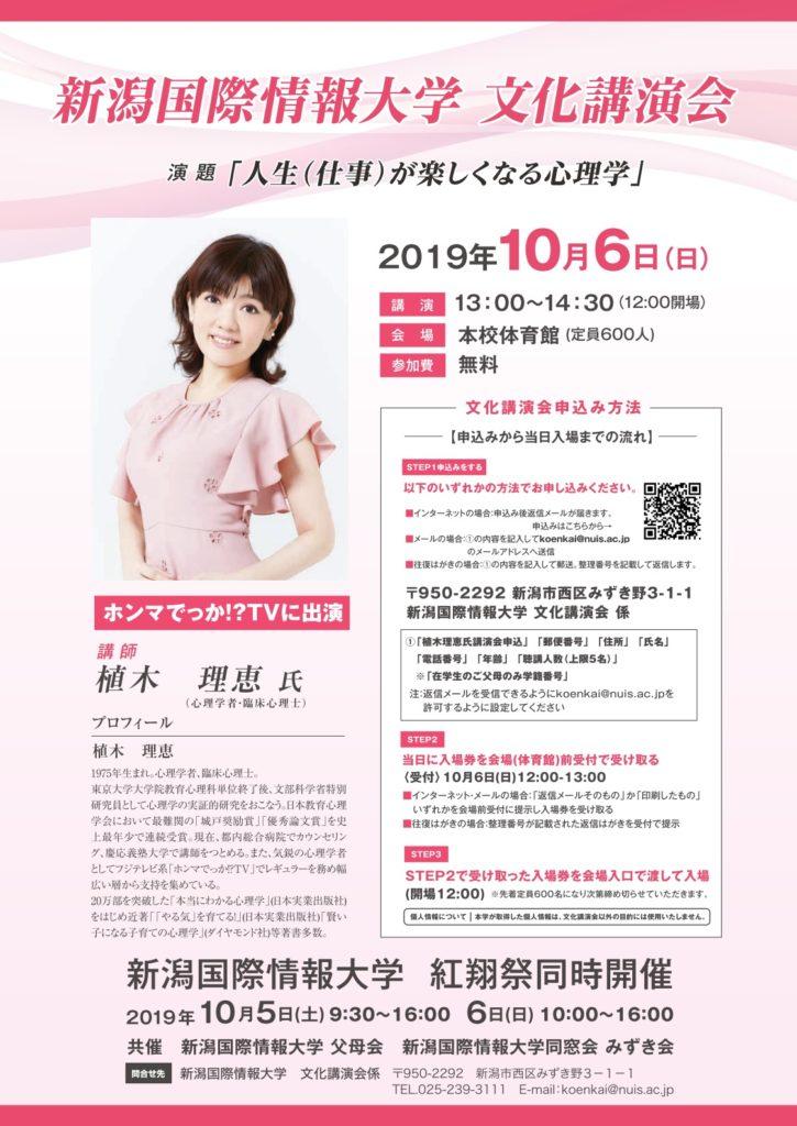 文化講演会2019
